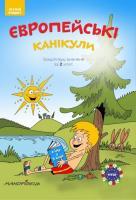 Європейські канікули: літній зошит. Закріплюю вивчене за 2 клас - Шульц П.
