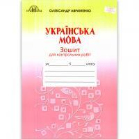 Зошит для контрольних робіт Українська мова 5 клас Авт: Авраменко О.