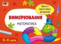 Проста підготовка до школи. Математика. Вимірювання - Моісеєнко С. В.