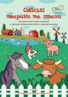 Свійські тварини та птахи (Використання схем і моделей у лексико-граматичній роботі з дошкільниками): альбом.