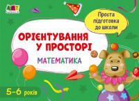 Проста підготовка до школи. Математика. Орієнтування у просторі - Агаркова І.П.