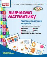 СУЧАСНА дошкільна освіта: Вивчаємо математику Комплекс практичних матеріалів. Молодший дошкільний вік