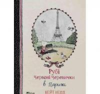 Рубі Червоні Черевички в Парижі. Книга 2 Непп К.