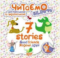 Читаємо англійською та українською (білінгва). 7 stories. Хороші друзі