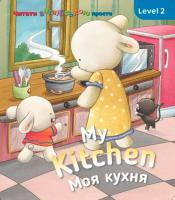 My kitchen Моя кухня Level 2