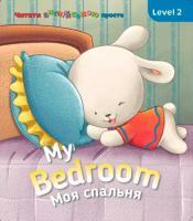 My Bedroom Моя спальня Level 2