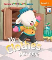 My clothes Мій одяг Level 1