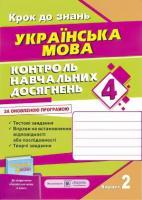 Контроль знань. Українська мова 4 клас до підручника Вашуленко. Варіант 2