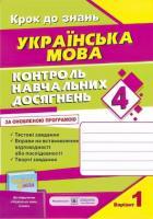 Контроль знань. Українська мова 4 клас до підручника Вашуленко