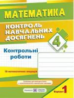 Контрольні роботи. Математика 4 клас. Варіант 1