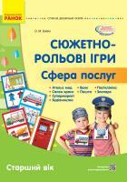 Сучасна дошкільна освіта. Сфера послуг. Наочний матеріал - Бойко О.М.