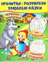 Книга Червона Шапочка. Кіт у чоботях. Марійка та ведмідь. Цікаві розмальовки.