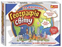 Гра-вікторина Географія світу