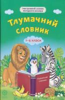 Тлумачний словник. 1 — 4 класи