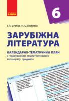 Зарубіжна література 6 клас КТП Календарно-тематичний план з урахуванням компетентнісного потенціалу предмета