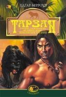 Тарзан, годованець великих мавп. Поверненння Тарзана. Берроуз Едгар