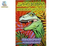 """Пізнавальна розфарбування """"Динозаври мезозойської ери"""""""