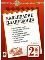 Календарне планування 2 клас І семестр НУШ Авт: Будна Н.
