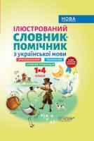Ілюстрований словник-помічник з української мови. 1-4 класи.