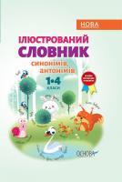 Ілюстрований словник синонимів, антонимів. 1-4 класи.