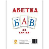 Картки великі Українська абетка А5 (200х150 мм) Зірка 67148