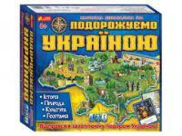 Настільна гра Подорожуємо Україною