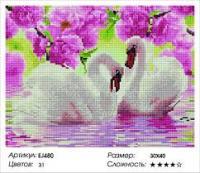 Алмазна живопис Rainbow Art Пара лебедів (EJ480) 30 х 40 см (На підрамнику)