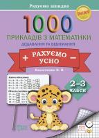 Практикум. 1000 прикладів з математики. 2-3 класи. Додаємо і віднімаємо рахуємо усно