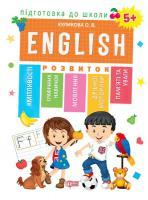 Підготовка до школи. Англійська мова 5+