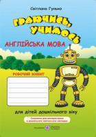 Граючись, учимось. Англійська : робочий зошит для дітей дошкільного віку за методикою асоціативних символів