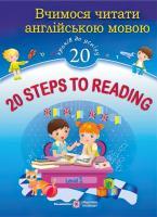 Вчимося читати англійською мовою. 20 Steps to Reading Level 1 (20 кроків до успіху Рівень 1)