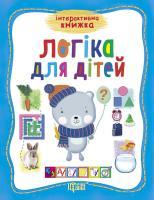Інтерактивна книга. Логіка для дітей