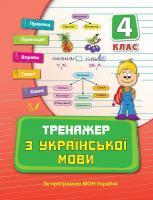 Тренажер. Українська мова 4 клас