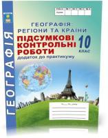 Підсумкові контрольні роботи з географії. 10клас. Кобернік С.Г, Коваленко Р.Р.