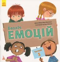 Книга Безліч емоцій Що означає кожна? Частина 1