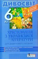 Хрестоматія з Української літератури для додаткового читання Серія ДИВОСВІТ 6 клас