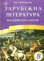 Міляновська. Зарубіжна література 8 клас посібник-хрестоматія
