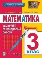 Математика. Самостійні та контрольні роботи : 3 кл. : до підруч. Рівкінд Ф.М., Оляницької Л.В. За оновленою програмою