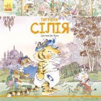 Казки Історії про тварин: Тигреня Сілія