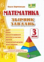 Математика. 3 клас. Збірник завдань Корчевська О.