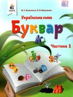 Вашуленко. Українська мова. Буквар 1 клас. Частина 1