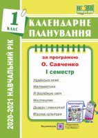 Календарне планування (за програмою О. Я. Савченко). 1 клас (І семестр) 2020-2021 н.р.