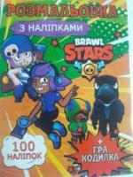 Розмальовка 100 наклейок А4 Brawl stars Jumbi 3997