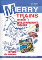 Merry Trains: посібник для домашнього читання. Перший рік навчання