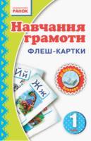 Навчання грамоти 1 клас Флеш-картки Ранок Н900257У