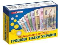Навчальний набір грошові знаки України