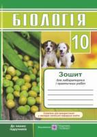Біологія : Зошит для лабораторних і практичних робіт. 10 клас. Барна І.