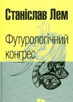 Футурологічний конгрес. Станіслав Лем