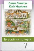 Всесвітня історія (Пометун, Малієнко) 7 клас