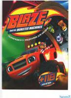 """Розмальовка із завданнями для дітей +118 наклейок """"Blaze"""""""